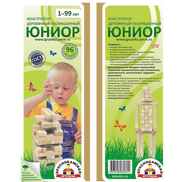 Деревянный конструктор Краснокамская игрушка Юниор, 96 деталейДеревянные конструкторы<br>Характеристики:<br><br>• возраст: от 1 года<br>• количество брусочков: 96 шт.<br>• материал: дерево<br>• размер брусочка: 9х1,5х1,5 см.<br>• упаковка: картонная коробка<br>• размер упаковки: 25х10х10 см.<br>• вес: 1,4 кг.<br><br>Конструктор «Юниор» - это простой и в тоже время замечательный тренажер для развития детей. Из деталей конструктора (брусочков) малыши от одного года до трех лет смогут создавать элементарные постройки – заборчики, лестницы, а дети постарше, проявив свои архитектурные способности, смогут построить более сложные конструкции.<br><br>Из деталей конструктора ребенок сможет не только создать различные постройки, но и поиграть в увлекательную игру Дженга – падающая башня, в процессе которой потребуется вытаскивать плитки из любого места башни и устанавливать их на крышу, стараясь не разрушить конструкцию.<br><br>Конструктор прекрасно развивает логическое мышление, моторику пальцев, воображение.<br><br>Конструктор сделан из качественного дерева. Экологически чист и безопасен. Все детали тщательно отшлифованы и не окрашены. По желанию их можно раскрасить акриловыми красками.<br><br>Конструктор КРАСНОКАМСКАЯ ИГРУШКА К-03 Юниор можно купить в нашем интернет-магазине.<br>Ширина мм: 260; Глубина мм: 100; Высота мм: 100; Вес г: 1422; Возраст от месяцев: 12; Возраст до месяцев: 2147483647; Пол: Унисекс; Возраст: Детский; SKU: 7140523;