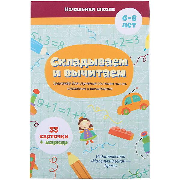 Купить Обучающие карточки Маленький гений Складываем и вычитаем , Россия, Унисекс