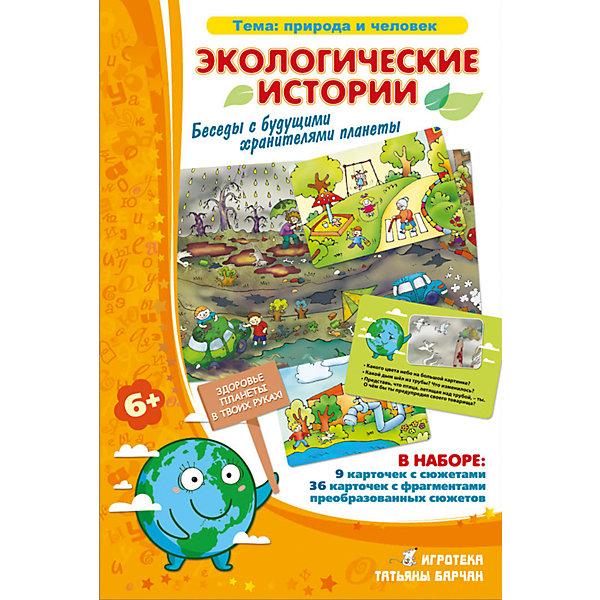 Обучающая игра Экологические историиОкружающий мир<br>Характеристики товара:<br><br>• возраст: от 6 лет;<br>• ISBN: 4603720378808;• издательство: ЦОТР Ребус;<br>• серия: Окружающий мир;<br>• автор: Барчан Татьяна;<br>• в комплекте: 9 карточек с сюжетами, 36 карточек с фрагментами преобразованных сюжетов;• размер: 27х18х4 см;<br>• вес: 500 гр.<br><br>Набор «Экологические истории» познакомит детей с такой наукой как экология, подскажет им как правильно делать, что делать не следует, какие действия и мероприятия помогут сохранить нашу планету чистой, как следует бережно относиться к богатствам нашей планеты.<br><br>Набор «Экологические истории» можно приобрести в нашем интернет-магазине.<br><br>Ширина мм: 270<br>Глубина мм: 180<br>Высота мм: 40<br>Вес г: 500<br>Возраст от месяцев: 72<br>Возраст до месяцев: 108<br>Пол: Унисекс<br>Возраст: Детский<br>SKU: 7170228
