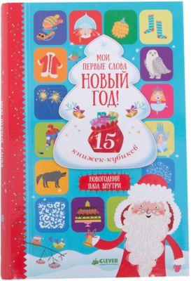 Clever Набор книжек-кубиков Мои первые слова. Новый год! , 15 книжек
