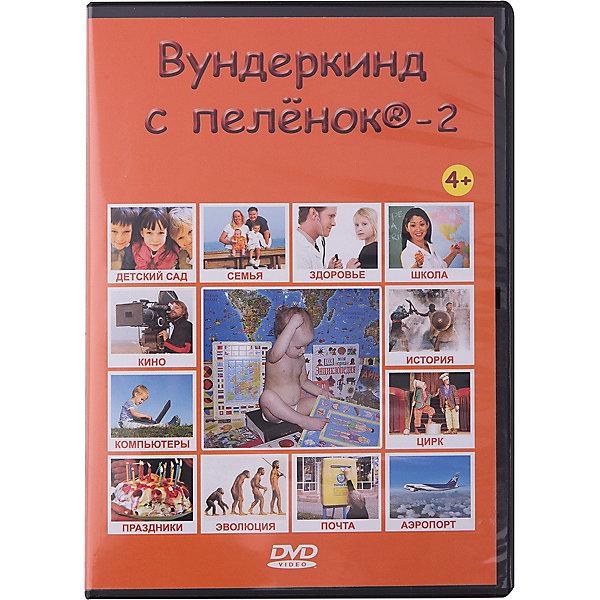 Развивающий DVD-диск Вундеркинд с пелёнок Жизнь человека, русский языкАудиокниги, DVD и CD<br>Характеристики:<br><br>• ISBN: 4612731630034;<br>• бренд: Вундеркинд с пеленок;<br>• вес: 10 гр;<br>• размер: 19x1,35x1 см;<br>• возраст: от 4-х лет;<br>• продолжительность: 210 мин;<br>• размер кадра: 4:3;<br>• звук: Dolby digital, stereo.<br><br>DVD «Вундеркинд с пеленок-2. Жизнь человека» поможет ребенку найти ответы на множество вопросов. Что такое детский сад? Как устроено тело человека? Зачем нужно ходить в школу? Почему яблоко падает вниз? Как снимают кино? Откуда взялась жизнь на Земле? Что такое юрта? Зачем нужно делать зарядку? Как уберечь себя от опасностей?Как работает почта? Где у компьютера мозг?<br><br>Дети откроют для себя понятия история, эволюция, религия, физика, этикет, компьютер, натюрморт и многие другие.<br>Обо всём этом расскажет ребенку эта озвученная энциклопедия в картинках.<br>Программа заинтересует не только малыша, но и старшего брата - школьника, да и взрослый найдет здесь много интересного.<br><br>Практика показала, что для большинства детей просмотр ярких, озвученных картинок становится любимым занятием, они требуют показывать еще и еще. Согласно мнению американского врача Глена Домана, такое обучение стимулирует развитие различных отделов головного мозга, благодаря чему у ребенка формируется фотографическая память и ребенок развивается гораздо быстрее сверстников.<br><br>DVD «Вундеркинд с пеленок-2. Жизнь человека» можно купить в нашем интернет-магазине.<br>Ширина мм: 190; Глубина мм: 135; Высота мм: 10; Вес г: 10; Возраст от месяцев: 48; Возраст до месяцев: 84; Пол: Унисекс; Возраст: Детский; SKU: 7182285;