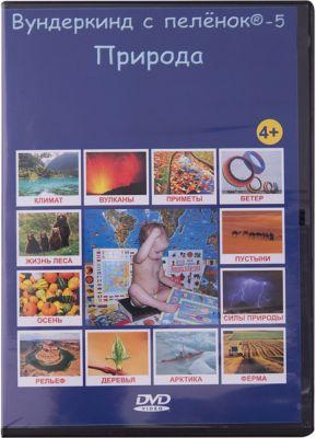 Развивающий DVD-диск Вундеркинд с пелёнок Природа , русский язык фото-1