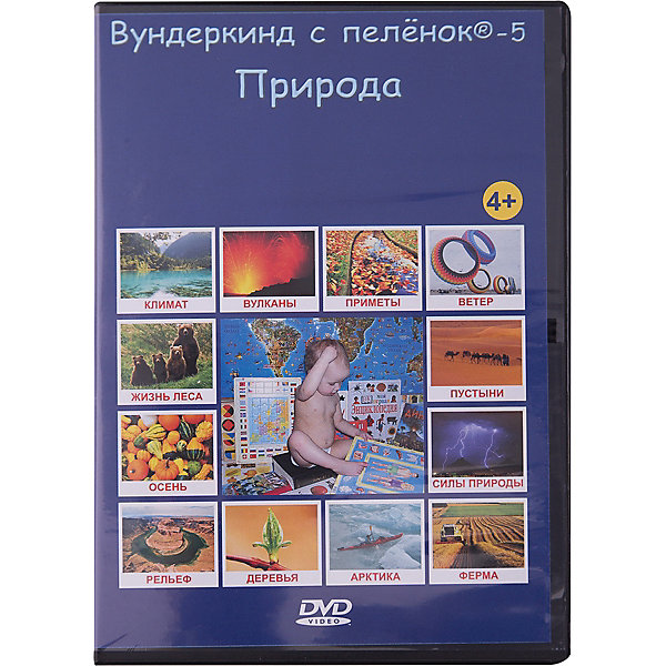 Развивающий DVD-диск Вундеркинд с пелёнок Природа, русский языкАудиокниги, DVD и CD<br>Характеристики:<br><br>• ISBN: 4612731630065;<br>• бренд: Вундеркинд с пеленок;<br>• вес: 10 гр;<br>• размер: 19x1,35x1 см;<br>• возраст: от 4 лет;<br>• продолжительность: 170 мин;<br>• размер кадра: 4:3;<br>• звук: Dolby digital, stereo.<br><br>DVD «Вундеркинд с пеленок-5. Природа» даст ребенку ответы на все вопросы об окружающем его мире природы.<br><br>Откуда берётся сильный ветер? Почему листья сначала зелёные. А потом желтые? Что такое климат? Как и зачем происходит круговорот воды в природе? Почему некоторые звери впадают в спячку? Чем может быть полезна крапива? Какие бывают приметы? Зачем меняются времена года? Кто делает красивый жемчуг? Как извергается вулкан? Что такое цунами и чем оно отличается от большой волны? Какие тайны хранят океаны? Кто живёт в пустыне? Как размножаются растения?<br><br>Обо всём этом расскажет ребёнку эта видео энциклопедия.<br>Простыми словами эта энциклопедия объясняет такие понятия, как «полярная ночь», «гейзер», «торнадо», «сталактит» и ещё много других.<br><br>Так как для большинства детей просмотр озвученных картинок становится любимым занятием, они требуют показывать еще и еще. По мнению врача Глена Домана такое обучение стимулирует развитие всех отделов головного мозга, благодаря чему у ребенка формируется память, ребенок развивается быстрее сверстников, и открывает для себя мир энциклопедических знаний.<br><br>В презентациях этой энциклопедии нестандартной смены 24 кадров в секунду, а изображение и подпись к нему задерживаются на экране, пока длится звук. Это помогает ребенку легче воспринимать информацию. При этом нагрузка на зрение – минимальная.<br><br>DVD «Вундеркинд с пеленок-5. Природа» можно купить в нашем интернет-магазине.<br>Ширина мм: 190; Глубина мм: 135; Высота мм: 10; Вес г: 10; Возраст от месяцев: 48; Возраст до месяцев: 84; Пол: Унисекс; Возраст: Детский; SKU: 7182288;