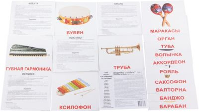 Набор обучающих карточек Вундеркинд с пелёнок Музыкальные инструменты 20 штук