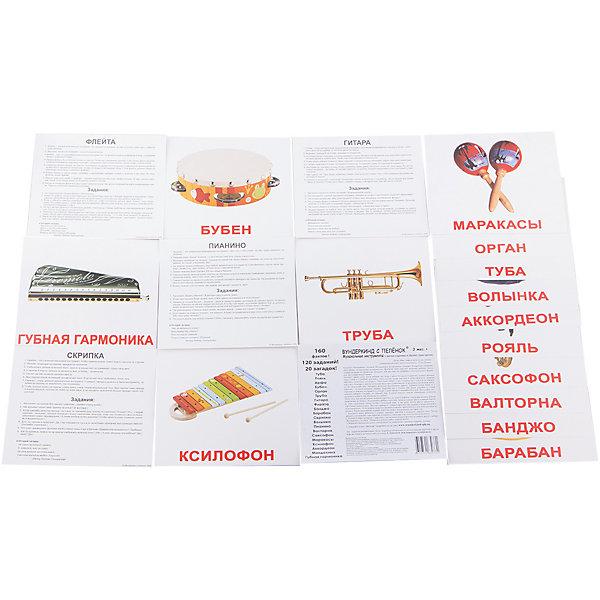 Набор обучающих карточек Вундеркинд с пелёнок Музыкальные инструменты 20 штукОбучающие карточки<br>Характеристики:<br><br>• ISBN: 4612731630331;<br>• бренд: Вундеркинд с пеленок;<br>• вес: 190 гр;<br>• размер: 19,5x16,5x1 см;<br>• возраст: от 3 лет;<br>• количество карточек: 20 шт.<br><br>Комплект карточек «Музыкальные инструменты» - это двадцать карточек с самыми популярными музыкальными инструментами.<br>Все изображения выполнены на белом фоне на картоне высокого качества.<br><br>Обратная сторона каждой карточки так же информативна. Среди дополнений восемь занимательных фактов из мира музыки, шесть заданий для ребенка и одна логическая загадка.<br><br>В наборе представлены такие музыкальные инструменты, как аккордеон, банджо, арфа, барабан, валторна, бубен, волынка, ксилофон, гитара, мандолина, орган, маракасы, рояль, труба, скрипка, туба, фортепиано, флейта, губная гармоника и саксофон.<br><br>Комплект карточек «Музыкальные инструменты» можно купить в нашем интернет-магазине.<br>Ширина мм: 195; Глубина мм: 165; Высота мм: 10; Вес г: 190; Возраст от месяцев: 3; Возраст до месяцев: 36; Пол: Унисекс; Возраст: Детский; SKU: 7182297;