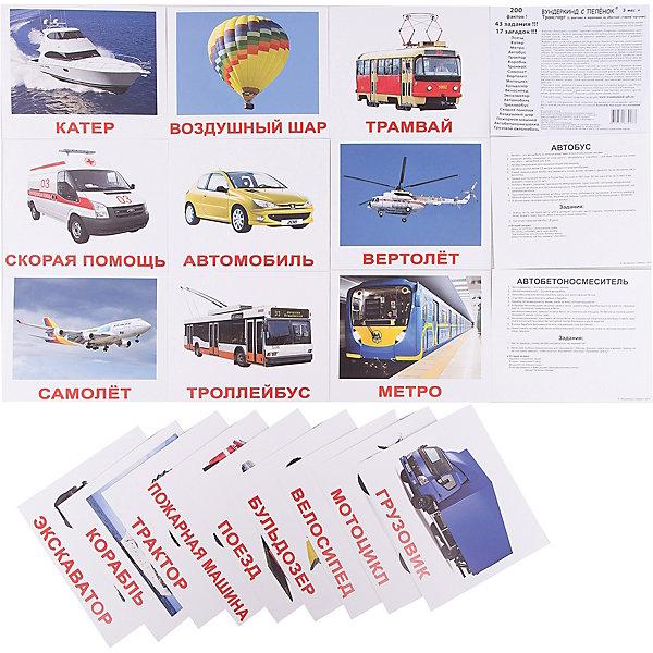 Набор обучающих карточек Вундеркинд с пелёнок Транспорт 20 штукОбучающие карточки<br>Характеристики:<br><br>• ISBN: 4612731630287;<br>• бренд: Вундеркинд с пеленок;<br>• вес: 190 гр;<br>• материал: картон;<br>• размер: 19,5x16,5x1 см;<br>• возраст: от 3 лет;<br>• количество карточек: 20 шт.<br><br>Комплект карточек «Транспорт» представляет из себя двадцать карточек с изображением различных видов транспорта на качественном картоне. Изучение таких картинок поможет развить у ребенка интерес и поможет в формировании фотографической памяти.<br><br>В набор карточек вошли фотографии транспорта: автомобиль, автобус, трамвай, троллейбус, метро, поезд, самолёт, вертолёт, корабль, катер, трактор, грузовик, мотоцикл, бульдозер, экскаватор, велосипед, скорая помощь, воздушный шар, автобетоносмеситель, пожарная машина.<br><br>Для закрепления усвоенной информации на обороте карточек указанны десять занимательных фактов, два задания и одна логическая загадка.<br><br>Комплект карточек «Транспорт» можно купить в нашем интернет-магазине.<br>Ширина мм: 195; Глубина мм: 165; Высота мм: 10; Вес г: 190; Возраст от месяцев: 3; Возраст до месяцев: 36; Пол: Унисекс; Возраст: Детский; SKU: 7182308;