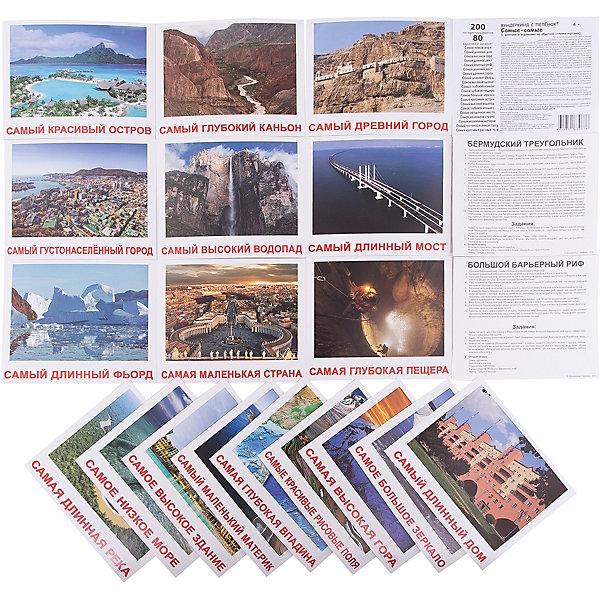 Набор обучающих карточек Вундеркинд с пелёнок Самые-Самые 20 штукОбучающие карточки<br>Характеристики:<br><br>• ISBN: 4612731630676;<br>• бренд: Вундеркинд с пеленок;<br>• вес: 190 гр;<br>• материал: картон;<br>• размер: 19,5x16,5x1 см;<br>• возраст: от 3 лет;<br>• количество карточек: 20 шт.<br><br>Комплект карточек «Самые-самые» представляет из себя двадцать интересных карточек на качественном картоне. Изучение таких картинок поможет развить у ребенка интерес и поможет в формировании фотографической памяти.<br><br>В набор карточек вошли: 1. Самая длинная река – Амазонка; 2. Самый древний город – Иерихон; 3. Самая маленькая страна – Ватикан; 4. Самое низкое море – Мёртвое море; 5. Самый красивый остров – Бора-Бора; 6. Самый густонаселённый город – Сеул; 7. Самый маленький материк – Австралия; 8. Самый длинный дом – Карл-Маркс-Гоф; 9. Cамый глубокий каньон – Каньон Колка; 10. Самый длинный фьорд – Фьорд Скорсби; 11. Самый длинный мост – Циндаоский мост; 12. Самое большое зеркало – Солончак Уюни; 13. Самый высокий водопад – Водопад Анхель; 14. Самая высокая гора – Джомолунгма (Эверест) ; 15. Самая глубокая впадина – Марианский жёлоб; 16. Самый крупный риф – Большой барьерный риф; 17. Самые красивые рисовые поля – Юньнань, Китай; 18. Самое высокое здание – Небоскрёб Бурдж Халифа; 19. Самая глубокая пещера – Крубера-Воронья пещера; 20. Самое загадочное место – Бермудский треугольник.<br><br>Для закрепления усвоенной информации на обороте карточек указанны десять занимательных фактов, три задания и одна логическая загадка.<br><br>Комплект карточек «Самые-самые» можно купить в нашем интернет-магазине.<br>Ширина мм: 195; Глубина мм: 165; Высота мм: 10; Вес г: 190; Возраст от месяцев: 3; Возраст до месяцев: 36; Пол: Унисекс; Возраст: Детский; SKU: 7182315;