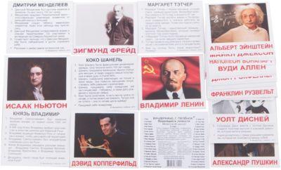 Набор обучающих мини-карточек Вундеркинд с пелёнок Выдающиеся личности 40 штук фото-1