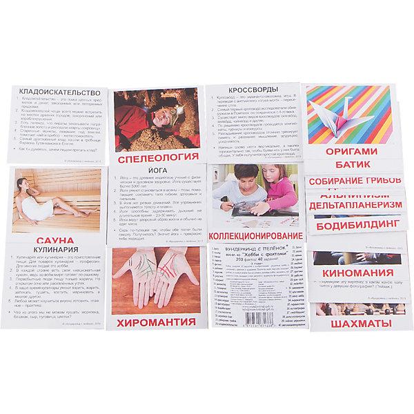 Набор обучающих мини-карточек Вундеркинд с пелёнок Хобби 40 штукОбучающие карточки<br>Характеристики:<br><br>• ISBN: 4612731631338;<br>• бренд: Вундеркинд с пеленок;<br>• вес: 80 гр;<br>• материал: картон;<br>• размер: 10x8,5x1,5 см;<br>• возраст: от 3 лет;<br>• количество карточек: 40 шт.<br><br>Комплект карточек МИНИ-рус. яз. «Хобби» представляет из себя двухсторонний набор с карточками с подписями. На одной стороне карточек изображены разнообразные увлечения и хобби людей, а на другой стороне — факты, задания и загадки для закрепления пройденного и получения новой информации. <br><br>Поучительные карточки развивают память, внимание, усидчивость и другие полезные навыки. Набор подходит для детей от 3 лет. Благодаря этим карточкам ребенок сможет выбрать для себя хобби по вкусу. Для закрепления материала на обратной стороне карточек есть задания и загадки, а также дополнительные интересные факты. <br><br>В набор карточек входят изображения хобби: 1. йога 2. батик 3. пазлы 4. сауна 5. танцы 6. коньки 7. паркур 8. туризм 9. фитнес 10. боулинг 11. дайвинг 12. икебана 13. караоке 14. оригами 15. рафтинг 16. рыбалка 17. сёрфинг 18. фэн-шуй 19. шахматы 20. пейнтбол 21. плавание 22. альпинизм 23. велосипед 24. киномания 25. кулинария 26. хенд-мейд 27. кроссворды 28. парашютизм 29. фотография 30. хиромантия 31. бодибилдинг 32. каллиграфия 33. спелеология 34. скейтбординг 35. верховая езда 36. дельтапланеризм 37. собирание грибов 38. чайная церемония 39. кладоискательство 40. коллекционирование.<br><br>Комплект карточек МИНИ-рус. яз. «Хобби» можно купить в нашем интернет-магазине.<br><br>Ширина мм: 100<br>Глубина мм: 85<br>Высота мм: 15<br>Вес г: 80<br>Возраст от месяцев: 36<br>Возраст до месяцев: 84<br>Пол: Унисекс<br>Возраст: Детский<br>SKU: 7182340