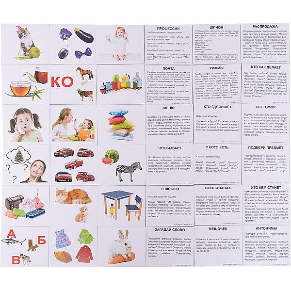 Набор обучающих мини-карточек Вундеркинд с пелёнок Игры 40 штукОбучающие карточки<br>Характеристики:<br><br>• ISBN: 4612731631383;<br>• бренд: Вундеркинд с пеленок;<br>• вес: 80 гр;<br>• материал: картон;<br>• размер: 10x8,5x1,5 см;<br>• возраст: от 2 лет;<br>• количество карточек: 40 шт.<br><br>Комплект карточек МИНИ-рус. яз. «Игры» представляет из себя набор с карточками, на которых написаны и изображены игры. Они направлены на занимательное общение взрослых с детьми и позволяют генерировать такие игры, как: назови антонимы, придумай слово на последнюю букву, уменьши слово, назови детёнышей, что бывает..., загадай слово... и многие другие. <br><br> Благодаря этим карточкам родители могут весело, познавательно и не утомительно проводить время с детьми с пользой. В составе набора – 40 весёлых, развивающих игр для малышей от 2 лет и старше. Играть в них можно дома, в машине, самолете или на прогулке. Игры развивают интеллект, воображение, память, речь, мелкую моторику, креативность и логику. Играя, ребенок не заметит как летит время. <br><br>Комплект карточек МИНИ-рус. яз. «Игры» можно купить в нашем интернет-магазине.<br><br>Ширина мм: 100<br>Глубина мм: 85<br>Высота мм: 15<br>Вес г: 80<br>Возраст от месяцев: 36<br>Возраст до месяцев: 84<br>Пол: Унисекс<br>Возраст: Детский<br>SKU: 7182342