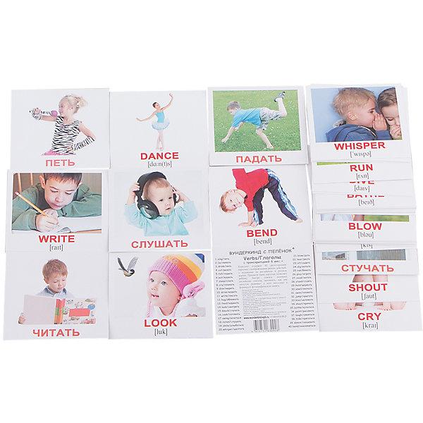 Набор обучающих мини-карточек Вундеркинд с пелёнок Verbs/Глаголы, двухсторонний 40 штукОбучающие карточки<br>Характеристики:<br><br>• ISBN: 4612731630928;<br>• бренд: Вундеркинд с пеленок;<br>• вес: 80 гр;<br>• материал: картон;<br>• размер: 10x8,5x1,5 см;<br>• возраст: от 3 лет;<br>• количество карточек: 40 шт.<br><br>Комплект карточек МИНИ «Verbs/Глаголы» представляет из себя двухсторонний набор с карточками, на которых размещены подписи на русском и английском языках. <br><br>Поучительные карточки развивают память, внимание, усидчивость и другие полезные навыки. Набор подходит для детей от 3 лет. Благодаря этим карточкам у  ребенка происходит развитие различных отделов головного мозга, формируется фотографическая память, он развивается гораздо быстрее сверстников. Кроме того, малыш с раннего детства изучает иностранные языки.<br><br>В набор карточек входят слова: 1. Sing – Петь  2. Lie – Лежать 3. Drink – Пить 4. Cut – Резать 5. Fall – Падать 6. Eat – Кушать 7. Sleep – Спать 8. Cry – Плакать 9. Dive – Нырять 10. Drive – Водить 11. Write – Писать 12. Hug – Обнимать 13. Feed – Кормить 14. Look – Смотреть 15. Knock – Стучать 16. Cook – Готовить 17. Swing – Качаться 18. Listen – Слушать 19. Smile – Улыбаться 20. Whisper – Шептать 21. Blow – Дуть 22. Tear – Рвать 23. Sit – Сидеть 24. Dig – Копать 25. Run – Бежать 26. Play – Играть 27. Read – Читать 28. Stand – Стоять 29. Hold – Держать 30. Smell – Нюхать 31. Swim – Плавать 32. Jump – Прыгать 33. Kiss – Целовать 34. Shout – Кричать 35. Bath – Купаться 36. Paint – Рисовать 37. Laugh – Смеяться 38. Hide – Прятаться 39. Dance – Танцевать 40. Bend – Наклоняться.<br><br>Комплект карточек МИНИ «Verbs/Глаголы» можно купить в нашем интернет-магазине.<br>Ширина мм: 100; Глубина мм: 85; Высота мм: 15; Вес г: 80; Возраст от месяцев: 36; Возраст до месяцев: 84; Пол: Унисекс; Возраст: Детский; SKU: 7182344;