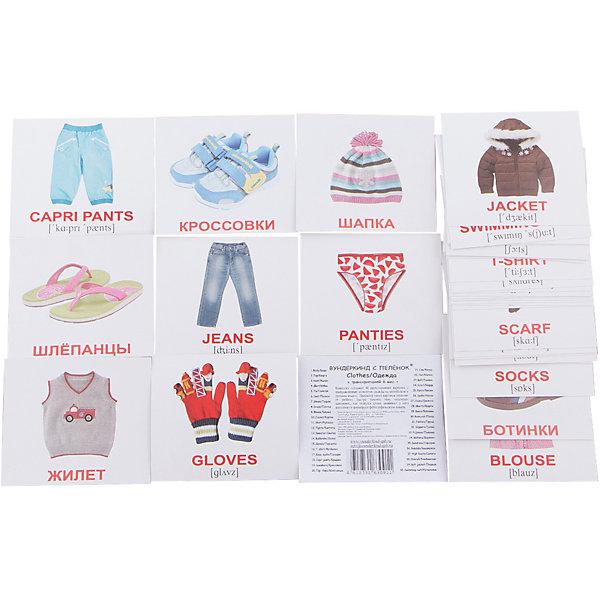 Набор обучающих мини-карточек Вундеркинд с пелёнок Clothes/Одежда, двухсторонний 40 штукОбучающие карточки<br>Характеристики:<br><br>• ISBN: 4612731630911;<br>• бренд: Вундеркинд с пеленок;<br>• вес: 80 гр;<br>• материал: картон;<br>• размер: 10x8,5x1,5 см;<br>• возраст: от 3 лет;<br>• количество карточек: 40 шт.<br><br>Комплект карточек МИНИ «Clothes/Одежда» представляет из себя двухсторонний набор с карточками, на которых размещены подписи на русском и английском языках. <br><br>Поучительные карточки развивают память, внимание, усидчивость и другие полезные навыки. Набор подходит для детей от 3 лет. Благодаря этим карточкам у  ребенка происходит развитие различных отделов головного мозга, формируется фотографическая память, он развивается гораздо быстрее сверстников. Кроме того, малыш с раннего детства изучает иностранные языки.<br><br>В набор карточек входят слова: 1. Cap - Кепка 2. Top - Кофта  3. Body - Боди 4. Skirt - Юбка 5. Vest - Жилет 6. Scarf - Шарф 7. Coat - Пальто 8. Dress - Платье 9. Blouse - Блузка 10. Jacket  - Куртка 11. Shirt - Рубашка 12. Tights - Колготы 13. Sweater - Свитер 14. Bathrobe - Халат 15. Gloves - Перчатки 16. T-shirt - Футболка 17. Knee socks - Гольфы 18. Capri pants - Бриджи 19. Mittens - Варежки 20. Shoes - Туфли 21. Suit jacket - Пиджак 22. Hat - Шапка 23. Belt - Ремень 24. Tie - Галстук 25. Pants - Брюки 26. Socks - Носки 27. Jeans - Джинсы 28. Shorts - Шорты 29. Sundress - Сарафан 30. Raincoat - Плащ 31. Panties - Трусы 32. Slippers - Тапки 33. Pajamas - Пижама 34. Boots - Ботинки 35. Sneakers - Кроссовки 36. Sandals - Босоножки 37. High boots - Сапоги 38. Overall - Комбинезон 39. Flip-flops - Шлёпанцы 40. Swimming suit – Купальник.<br><br> Комплект карточек МИНИ «Clothes/Одежда» можно купить в нашем интернет-магазине.<br>Ширина мм: 100; Глубина мм: 85; Высота мм: 15; Вес г: 80; Возраст от месяцев: 12; Возраст до месяцев: 60; Пол: Унисекс; Возраст: Детский; SKU: 7182345;
