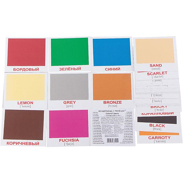 Набор обучающих мини-карточек Вундеркинд с пелёнок Colors/Цвета, двухсторонний 40 штукОбучающие карточки<br>Характеристики:<br><br>• ISBN: 4612731631055;<br>• бренд: Вундеркинд с пеленок;<br>• вес: 80 гр;<br>• материал: картон;<br>• размер: 10x8,5x1,5 см;<br>• возраст: от 1 года;<br>• количество карточек: 40 шт.<br><br>Комплект карточек МИНИ-рус. яз. «Colors/Цвета» представляет из себя двухсторонний набор карточек подписями  с одной стороны - на  английском  языке,  а с другой стороны - на  русском языке. Такой набор можно взять с собой в путешествие, использовать в машине, в самолете, чтобы с пользой отвлечь ребенка.<br><br>Поучительные карточки развивают память, внимание, усидчивость и другие полезные навыки. Набор подходит для детей от 1 года. Благодаря этим карточкам у  ребенка происходит развитие различных отделов головного мозга, формируется фотографическая память, он развивается гораздо быстрее сверстников. Кроме того, малыш с раннего детства изучает иностранные языки.<br><br>В набор карточек входят слова: 1. Khaki - Хаки 2. Gray - Серый 3. Red - Красный 4. Green - Зелёный 5. Scarlet - Алый 6. Pink - Розовый 7. Purple - Лиловый 8. Sand - Песочный 9. Lemon - Лимонный 10. Cherry - Вишнёвый 11. Maroon - Бордовый 12. Coral - Коралловый 13. Brown - Коричневый 14. Bricky - Кирпичный 15. Orange - Оранжевый 16. Crimson - Малиновый 17. Mustard - Горчичный 18. Emerald - Изумрудный 19. Chocolate - Шоколадный 20. Bottle green - Бутылочный 21. Blue - Синий 22. White - Белый 23. Black - Чёрный 24. Yellow - Жёлтый 25. Fuchsia - Фуксия 26. Beige - Бежевый 27. Honey - Медовый 28. Lilac - Сиреневый 29. Lime - Салатовый 30. Olive - Оливковый 31. Sky-blue - Голубой 32. Bronze - Бронзовый 33. Ashen - Пепельный 34. Peach - Персиковый 35. Violet - Фиолетовый 36. Indian blue - Индиго 37. Carroty - Морковный 38. Turquoise - Бирюзовый 39. Pistachio - Фисташковый 40. Cornflower blue - Васильковый<br><br> Комплект карточек МИНИ-рус. яз. «Colors/Цвета» можно купить в нашем интернет-магаз