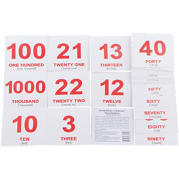 Набор обучающих мини-карточек Вундеркинд с пелёнок Numbers/Числа, двухсторонний 40 штукОбучающие карточки<br>Комплект содержит 40 двухсторонних карточек с цифрами и числами, с подписями на английском и русском языках. С их помощью Ваш малыш быстро выучит все цифры. Обучение с помощью набора Числа/Numbers станет лёгким и увлекательным и в дальнейшем поможет при освоении арифметики. Игровые занятия с ребёнком с рождения развивают его интеллект и формируют фотографическую память. В набор вошли цифры и числа от 0 до 30, а так же числа 40, 50, 60, 70, 80, 90, 100, 1000 и 1000000.<br>Рекомендуется для занятий с детьми в поездках, на прогулке, в машине и т.д.<br>В наборе 40 карточек: 1. Zero - Ноль 2. One - Один 3. Two - Два 4. Three - Три 5. Four - Четыре 6. Five - Пять 7. Six - Шесть 8. Seven - Семь 9. Eight - Восемь 10. Nine - Девять 11. Ten - Десять 12. Eleven - Одиннадцать 13. Twelve - Двенадцать 14. Thirteen - Тринадцать 15. Fourteen - Четырнадцать 16. Fifteen - Пятнадцать  17. Sixteen - Шестнадцать 18. Seventeen - Семнадцать 19. Eighteen - Восемнадцать 20. Nineteen - Девятнадцать 21. Twenty - Двадцать 22. Twenty one - Двадцать один 23. Twenty two - Двадцать два 24. Twenty three - Двадцать три 25. Twenty four - Двадцать четыре 26. Twenty five - Двадцать пять 27. Twenty six - Двадцать шесть 28. Twenty seven - Двадцать семь 29. Twenty eight - Двадцать восемь 30. Twenty nine - Двадцать девять 31. Thirty - Тридцать 32. Forty - Сорок 33. Fifty - Пятьдесят 34. Sixty - Шестьдесят 35. Seventy - Семьдесят 36. Eighty - Восемьдесят 37. Ninety - Девяносто 38. One hundred - Сто 39. Thousand - Тысяча 40. One million - Миллион<br><br>Ширина мм: 100<br>Глубина мм: 85<br>Высота мм: 15<br>Вес г: 80<br>Возраст от месяцев: 36<br>Возраст до месяцев: 84<br>Пол: Унисекс<br>Возраст: Детский<br>SKU: 7182362