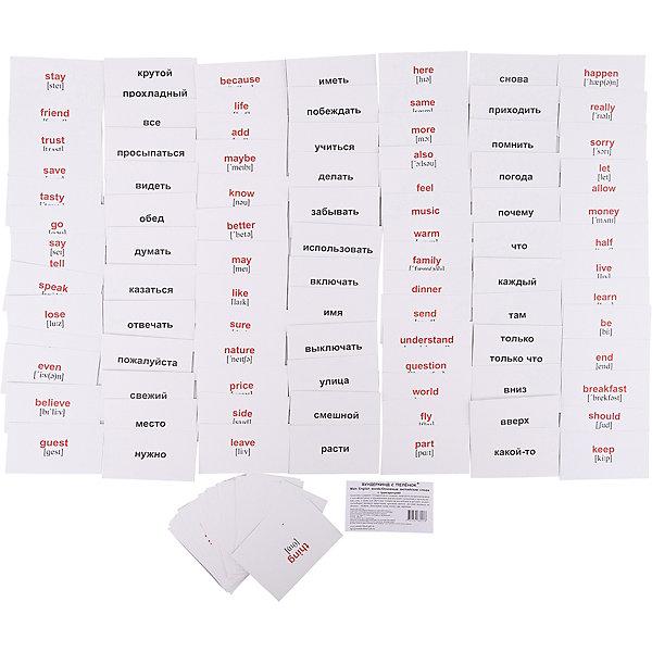 Набор обучающих мини-карточек Вундеркинд с пелёнок Words/Слова, с транскрипцией 120 штукОбучающие карточки<br>Характеристики:<br><br>• ISBN: 4612731631178;<br>• бренд: Вундеркинд с пеленок;<br>• вес: 170 гр;<br>• материал: картон;<br>• размер: 9,8x5,5x5 см;<br>• возраст: от 3 лет;<br>• количество карточек: 120 шт.<br><br>Комплект карточек МИНИ-120. «Words/Слова» представляет из себя двухсторонний набор карточек с самыми часто встречающимися в английской речи словами. Удобная транскрипция позволит правильно запоминать слова. Английские слова напечатаны красным шрифтом, а русские - чёрным для удобства сортировки слов и простого восприятия.<br><br>Поучительные карточки развивают память, внимание, усидчивость и другие полезные навыки. Набор подходит для детей от 3 лет. Благодаря этим карточкам у  ребенка происходит развитие различных отделов головного мозга, формируется фотографическая память, он развивается гораздо быстрее сверстников. Кроме того, малыш с раннего детства изучает иностранные языки.<br><br>В набор карточек входят слова: 1. Some - Какой-то 2. Just - Только 3. Cool - Прохладный 4. Much - Много 5. Up - Вверх 6. Down - Вниз 7. This - Этот 8. That - Тот 9. Here - Здесь 10. There - Там 11. More - Больше 12. Well - Хорошо 13. Only - Только 14. Something - Что-то 15. Same - Такой же 16. Nothing - Ничего 17. What - Что 18. Who - Кто 19. How - Как 20. Where - Где 21. Why - Почему 22. When - Когда 23. Which - Какой 24. Every - Каждый 25. Also - Тоже 26. Enough - Достоточно 27. Maybe - Может быть 28. Really - Действительно 29. Because - Потому что 30. Even – Даже и многие, многие другие.<br><br> Комплект карточек МИНИ-120 «Words/Слова» можно купить в нашем интернет-магазине.<br><br>Ширина мм: 98<br>Глубина мм: 55<br>Высота мм: 50<br>Вес г: 170<br>Возраст от месяцев: 36<br>Возраст до месяцев: 84<br>Пол: Унисекс<br>Возраст: Детский<br>SKU: 7182366