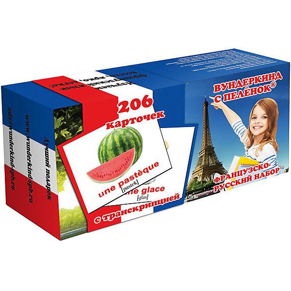 Набор из 206 карточек с транскрипцией Французско-русскийОбучающие карточки<br>Характеристики:<br><br>• ISBN: 4612731631529;<br>• бренд: Вундеркинд с пеленок;<br>• вес: 520 гр;<br>• материал: картон;<br>• размер: 24,5x12,5x5,5 см;<br>• возраст: от 3 лет;<br>• количество карточек: 20 шт в 10 позициях. <br><br>Подарочный набор «Французско-русский» представляет из себя большой набор, который подойдет для  детей от трех лет. Каждая из позиций состоит из двадцати двухсторонних карточек. Набор включает в себя все  французские карточки серии - 10 позиций, поэтому учиться по ним можно очень долго. Каждая из карточек внутри набора  имеет понятную для деток транскрипцию. Такие занятия помогут ребенку ознакомиться с иностранным языком и выучить новые слова. <br><br>Поучительные карточки развивают память, внимание, усидчивость и другие полезные навыки. Благодаря этим карточкам у  ребенка происходит развитие различных отделов головного мозга, формируется фотографическая память, он развивается гораздо быстрее сверстников. Кроме того, малыш с раннего детства изучает иностранные языки.<br><br>В набор входят позиции: 1. МИНИ-26 Lalphabet fran?ais/Алфавит<br>2. МИНИ-20 Les fruits et les l?gumes/Фрукты и овощи<br>3. МИНИ-20 Les animaux domestiques/Домашние животные<br>4. МИНИ-20 Les animaix sauvages/Дикие животные<br>5. МИНИ-20 La famille/Семья<br>6. МИНИ-20 La nourriture/Еда<br>7. МИНИ-20 Les meubles/Интерьер<br>8. МИНИ-20 Les corps/Тело человека<br>9. МИНИ-20 Les couleurs/Цвета<br>10.МИНИ-20 Les nombres/Числа<br><br>Подарочный набор «Французско-русский» можно купить в нашем интернет-магазине.<br>Ширина мм: 245; Глубина мм: 125; Высота мм: 55; Вес г: 520; Возраст от месяцев: 36; Возраст до месяцев: 84; Пол: Унисекс; Возраст: Детский; SKU: 7182377;