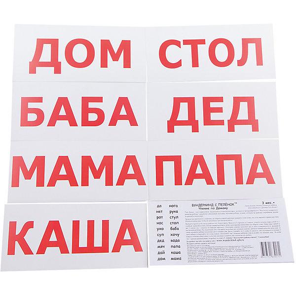 Набор обучающих карточек Вундеркинд с пелёнок Чтение по Доману 1, 20 штукОбучающие карточки<br>20 карточек с самыми простыми и знакомыми малышу словами для начала обучения чтению. Крупные подписи сделаны красным шрифтом на белом фоне. В набор вошли слова: дед, дом, каша, мама, мяч, ухо, вода, хочу, да, дай, рот, рука, стол, стул, суп, баба, нет, нога, нос, папа<br><br>Ширина мм: 220<br>Глубина мм: 98<br>Высота мм: 10<br>Вес г: 120<br>Возраст от месяцев: 3<br>Возраст до месяцев: 7<br>Пол: Унисекс<br>Возраст: Детский<br>SKU: 7182390