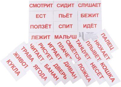 Набор обучающих карточек Вундеркинд с пелёнок Чтение по Доману 2 , 30 штук