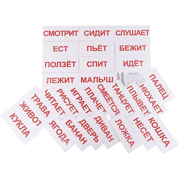 Набор обучающих карточек Вундеркинд с пелёнок Чтение по Доману 2, 30 штукОбучающие карточки<br>Характеристики:<br><br>• ISBN: 4612731630188;<br>• бренд: Вундеркинд с пеленок;<br>• вес: 180 гр;<br>• материал: картон;<br>• размер: 22x9,8x2,2 см;<br>• возраст: от 3 мес.;<br>• количество карточек: 30 шт. <br><br>Комплект карточек МИНИ-рус.яз «Чтение по Доману 2» представляет из себя набор для маленьких детей. 30 карточек позволяют составлять простые предложения на русском языке и легко комбинировать слова со словами из других наборов. Крупные подписи сделаны красным шрифтом на белом фоне – таким образом, ребенку легче улавливать информацию. <br><br><br>Поучительные карточки развивают память, внимание, усидчивость и другие полезные навыки. Набор подходит для детей от 3 месяцев. При помощи карточек ребенку намного легче усвоить и запомнить самые важные слова. В набор входят слова: бежит, читает, плачет, ест, плывёт, нюхает, банан, диван, ложка, малыш, живёт, дверь, палец, играет, рисует, кукла, смотрит, несёт, спит, идёт, лежит, танцует, трава, слушает, смеётся, кошка, ягода, сидит, пьёт, ползёт.<br><br>Комплект карточек МИНИ-рус.яз «Чтение по Доману 1» можно купить в нашем интернет-магазине.<br>Ширина мм: 220; Глубина мм: 98; Высота мм: 22; Вес г: 180; Возраст от месяцев: 3; Возраст до месяцев: 7; Пол: Унисекс; Возраст: Детский; SKU: 7182391;