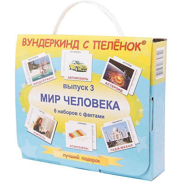 Подарочный набор обучающих карточек Вундеркинд с пелёнок Мир человека, выпуск 3Обучающие карточки<br>Характеристики:<br><br>• ISBN: 4612731630751;<br>• бренд: Вундеркинд с пеленок;<br>• вес: 1,116 кг;<br>• материал: картон;<br>• размер: 21x17,5x6 см;<br>• возраст: от 3 мес.;<br>• количество карточек: по 20 в 6 наборах.<br><br>Подарочный набор «Мир человека» ПН Выпуск 3  представляет из себя большой набор, который подойдет для  детей от трех месяцев. Комплект включает в себя шесть наборов карточек по 20 штук в каждом. Множество карточек включают в себя фотографии и изображения космоса и других интересных тем  для обучения ребенка с самого маленького возраста. Все карточки выполнены на качественном мелованном картоне, имеют яркие картинки и понятные надписи. Набор можно брать частями в дорогу, чтобы с пользой развлекать малыша. <br><br>На обратной стороне карточек расположены загадки, интересные факты о животных и задания для повторения пройденного. В наборе есть карточки с такими изображениями: космос, достопримечательности мира, спорт, профессии, музыкальные инструменты, транспорт.<br><br>Подарочный набор «Мир человека» ПН Выпуск 3 можно купить в нашем интернет-магазине.<br><br>Ширина мм: 210<br>Глубина мм: 175<br>Высота мм: 60<br>Вес г: 1160<br>Возраст от месяцев: 3<br>Возраст до месяцев: 7<br>Пол: Унисекс<br>Возраст: Детский<br>SKU: 7182399