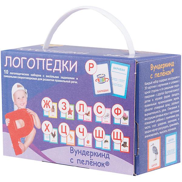 Подарочный набор обучающих карточек Вундеркинд с пелёнок ЛогопедическийОбучающие карточки<br>Характеристики:<br><br>• ISBN: 4612731630898;<br>• бренд: Вундеркинд с пеленок;<br>• вес: 680 гр;<br>• материал: картон;<br>• размер: 16,5x11x7,5 см;<br>• возраст: от 3 лет;<br>• количество карточек: 30 шт. в 10 наборах.<br><br>Подарочный набор «Логопедиеский» состоит из десяти красивых наборов,  каждый из которых содержит в себе по 10 карточек. Они выполнены из качественного картона. Благодаря такому комплекту родители могут заниматься с детьми в игровой форме, с маленького возраста помогая ребенку правильно произносить звуки и буквы. В наборах есть интересные скороговорки, стихи и чистоговорки для обучения. <br><br>Набор включает: <br>Логопедка Ж, 30 карточек с картинками и скороговорками, чистоговорками и стихами <br>Логопедка З,  30 карточек с картинками и скороговорками, чистоговорками и стихами <br>Логопедка Л, 30 карточек с картинками и скороговорками, чистоговорками и стихами <br>Логопедка Р,  30 карточек с картинками и скороговорками, чистоговорками и стихами<br>Логопедка С, 30 карточек с картинками и скороговорками, чистоговорками и стихами<br>Логопедка Ф, 30 карточек с картинками и скороговорками, чистоговорками и стихами<br>Логопедка Ч, 30 карточек с картинками и скороговорками, чистоговорками и стихами<br>Логопедка Ц, 30 карточек с картинками и скороговорками, чистоговорками и стихами<br>Логопедка Ш, 30 карточек с картинками и скороговорками, чистоговорками и стихами<br>Логопедка Щ+Х, 30 карточек с картинками и скороговорками, чистоговорками и стихами<br><br>Подарочный набор «Логопедический» можно купить в нашем интернет-магазине.<br>Ширина мм: 165; Глубина мм: 110; Высота мм: 75; Вес г: 680; Возраст от месяцев: 36; Возраст до месяцев: 84; Пол: Унисекс; Возраст: Детский; SKU: 7182403;