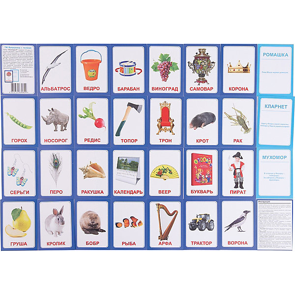 Набор логопедических карточек Вундеркинд с пелёнок Логопедика. Буква Р, 30 штукОбучающие карточки<br>Характеристики:<br><br>• ISBN: 4612731630829;<br>• бренд: Вундеркинд с пеленок;<br>• вес: 60 гр;<br>• материал: картон;<br>• размер: 10x7x1,5 см;<br>• возраст: от 3 лет;<br>• количество карточек: 30 шт. <br><br>Набор Логопедка «Р» - это комплект карточек для занятий с детьми от трех лет. Логопедический набор состоит из 30 карточек с картинками и скороговорками, чистоговорками и стихами на оборотной стороне каждой карточки со звуком Р. <br><br>Карточки помогут детям в игровой форме овладеть правильным произношением звука Р, обогатят словарный запас, разовьют выразительность речи. Описанные в инструкции речевые игры с карточками познакомят ребёнка с понятиями род, число, слог, ударение, окончание, а заодно научат рассуждать, сравнивать, анализировать, мыслить логически.<br><br>Набор Логопедка «Р»позволяет в игровой форме выучить весёлые четверостишья, получить массу положительных эмоций и зарядиться хорошим настроением на весь день. В комплект входят карточки с такими изображениями: арфа, барабан, букварь, ведро, веер, ворона, горох, груша, календарь, корона, кролик, мухомор, перо, виноград, альбатрос, рак, топор, ракушка, редис, кларнет, ролики, ромашка, рыба, самовар, серьги, крот, бобр, трактор, трон, носорог. <br><br>Набор Логопедка «Р» можно купить в нашем интернет-магазине.<br>Ширина мм: 100; Глубина мм: 70; Высота мм: 15; Вес г: 60; Возраст от месяцев: 36; Возраст до месяцев: 84; Пол: Унисекс; Возраст: Детский; SKU: 7182404;