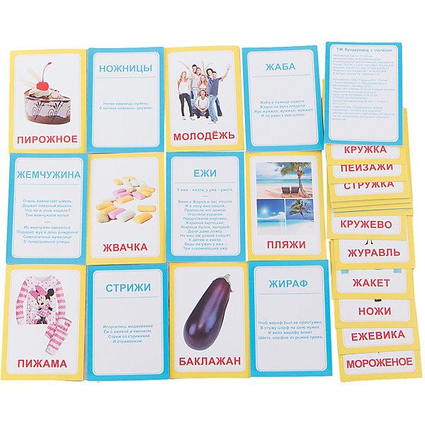 Набор логопедических карточек Вундеркинд с пелёнок Логопедика. Буква Ж, 30 штукОбучающие карточки<br>Характеристики:<br><br>• ISBN: 4612731630805;<br>• бренд: Вундеркинд с пеленок;<br>• вес: 60 гр;<br>• материал: картон;<br>• размер: 10x7x1,5 см;<br>• возраст: от 3 лет;<br>• количество карточек: 30 шт. <br><br>Набор Логопедка «Ж» - это комплект карточек для занятий с детьми от трех лет. Логопедический набор состоит из 30 карточек с картинками и скороговорками, чистоговорками и стихами на оборотной стороне каждой карточки со звуком Ж. <br><br>Карточки помогут детям в игровой форме овладеть правильным произношением звука Ж, обогатят словарный запас, разовьют выразительность речи. Описанные в инструкции речевые игры с карточками познакомят ребёнка с понятиями род, число, слог, ударение, окончание, а заодно научат рассуждать, сравнивать, анализировать, мыслить логически.<br><br>Набор Логопедка «Ж» позволяет в игровой форме выучить весёлые четверостишья, получить массу положительных эмоций и зарядиться хорошим настроением на весь день. В комплект входят карточки с такими изображениями: жук, жираф, жаба, стриж, жеребёнок, жемчужина, жилет, жакет, жасмин, женщина, ножницы, баклажан, пирожное, кружево, мороженое, варежки, кружка, стружка, ежевика, босоножки, уж, саквояж, нож, ёж, пляж, пейзаж, журавль, молодёжь, пижама, жвачка.<br><br>Набор Логопедка «Ж» можно купить в нашем интернет-магазине.<br><br>Ширина мм: 100<br>Глубина мм: 70<br>Высота мм: 15<br>Вес г: 60<br>Возраст от месяцев: 36<br>Возраст до месяцев: 84<br>Пол: Унисекс<br>Возраст: Детский<br>SKU: 7182407