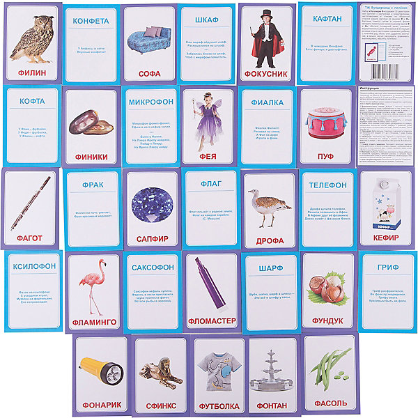 Набор логопедических карточек Вундеркинд с пелёнок Логопедика. Буква Ф, 30 штукОбучающие карточки<br>Набор Логопедка Ф содержит 30 двухсторонних карточек с картинками и скороговорками, чистоговорками и стихами на оборотной стороне каждой карточки со звуком Ф. Карточки помогут детям в игровой форме овладеть правильным произношением звука Ф, обогатят словарный запас, разовьют выразительность речи. Описанные в инструкции речевые игры с карточками познакомят ребёнка с понятиями род, число, слог, ударение, окончание, а заодно научат рассуждать, сравнивать, анализировать, мыслить логически.<br>Набор Логпедка Ф позволяет в игровой форме выучить весёлые четверостишья, получить массу положительных эмоций и зарядиться хорошим настроением на весь день.<br>Состав: фрак, гриф, сфинкс, конфета, кофта, сапфир, микрофон, пуф, дрофа, фломастер, фундук, кефир, телефон, ксилофон, саксофон, фея, фасоль, шкаф, фагот, финики, филин, фламинго, фонтан, фокусник, фонарик, флаг, кафтан, фиалка, софа, футболка.<br><br>Ширина мм: 100<br>Глубина мм: 70<br>Высота мм: 15<br>Вес г: 60<br>Возраст от месяцев: 36<br>Возраст до месяцев: 84<br>Пол: Унисекс<br>Возраст: Детский<br>SKU: 7182409