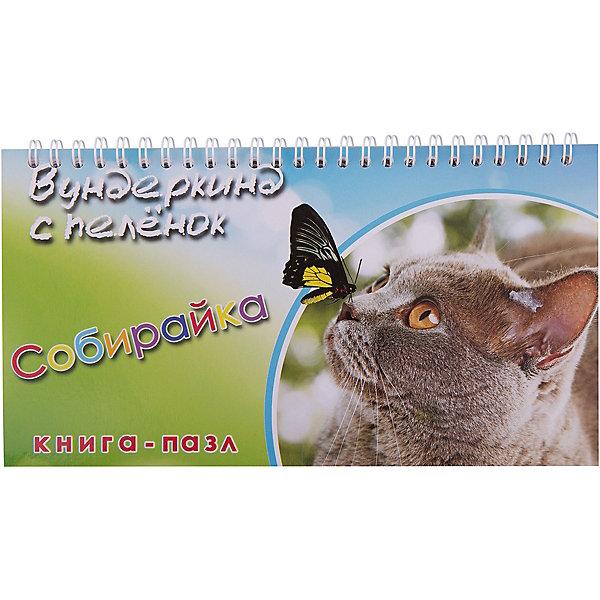 Купить Книга-пазл Вундеркинд с пеленок Собирайка , Вундеркинд с пелёнок, Россия, Унисекс