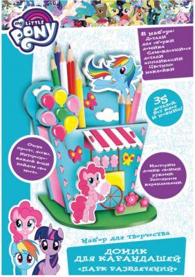 Домик для карандашей Росмэн My little pony , Парк развлечений