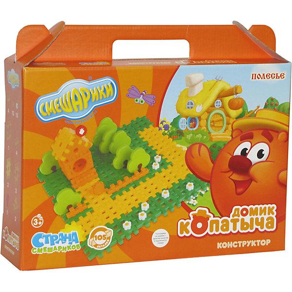 Конструктор Полесье Смешарики Домик Копатыча, 105 деталейПластмассовые конструкторы<br>Характеристики товара:<br><br>• возраст: от 3 лет;<br>• цвет: мультиколор;<br>• количество элементов: 107 шт.;<br>• материал: пластик;<br>• размер упаковки: 30x21x7,5 см.;<br>• упаковка: картонная коробка;<br>• наименование бренда, страна бренда: Полесье, Беларусь;<br>• страна изготовитель: Беларусь.<br><br>Конструктор «Смешарики. Домик Копатыча» от торговой марки Полесье - замечательная игрушка, которая надолго займет внимание вашего ребенка. Элементы конструктора изготовлены из высококачественного пластика и легко собираются, что обязательно понравится маленьким поклонникам знаменитого мультипликационного сериала.<br><br>Комплект включает в себя 107 ярких деталей, правильно сложив которые, ребенок получит чудесный домик Копатыча. Вы можете построить лесную рощу и песочную дорожку, кустарники и цветы, реку с мостиком, и разместить у берега реки домик.<br>Копатыч - это Смешарик-медведь, любитель садоводства, снабжает всех смешариков овощами и фруктами. <br><br>Игра с конструктором развивает образное и пространственное мышления, стимулирует фантазию и творческое воображение, организаторские навыки и речь.<br><br>Конструктор «Смешарики. Домик Копатыча», 107 элементов в коробке, Полесье можно купить в нашем интернет-магазине.<br><br>Ширина мм: 303<br>Глубина мм: 75<br>Высота мм: 210<br>Вес г: 687<br>Возраст от месяцев: 12<br>Возраст до месяцев: 36<br>Пол: Унисекс<br>Возраст: Детский<br>SKU: 7191583