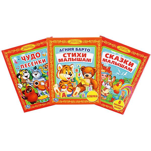 Набор из 3-х книг Умка Библиотека детского садаПервые книги малыша<br>Набор из 3-х книг Умка Библиотека детского сада В набор входят три книги: Стихи малышам Агнии Барто (художник С. Шульга, размер 172х222 мм, объем 48 страниц), Сказки малышам (художник И.Гилеп, размер 170х220 мм, объем 48 страниц) и Чудо-песенки (художник Х.С.Кочилков, размер 170х220 мм, объем 48 страниц).Набор включает в себя Стихи малышам - изучение букв при помощи стихов А.Барто, которые ребята запоминают сразу и надолго, Сказки малышам - 6 известных всеми любимых сказок, сюжеты которых передаются из поколения в поколение и Чудо-песенки - 22 любимые песни популярных героев мультфильмов. В серию Библиотека Детского Сада вошли классические произведения известных авторов, любимые мультфильмы, а также русский народный фольклор. Яркие иллюстрации и крупный шрифт помогут вашему ребенку развить внимание и не дадут скучать. Развивает логику, память. Стихи, сказки, песни - что может быть лучше для развития речи и творческого мышления малыша?<br><br>Ширина мм: 23<br>Глубина мм: 2<br>Высота мм: 22<br>Вес г: 360<br>Возраст от месяцев: 36<br>Возраст до месяцев: 72<br>Пол: Унисекс<br>Возраст: Детский<br>SKU: 7198991