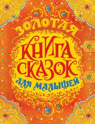 Росмэн Золотая книга сказок для малышей (премиум)