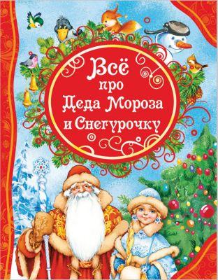 Росмэн Все про Деда Мороза и Снегурочку (ВЛС)