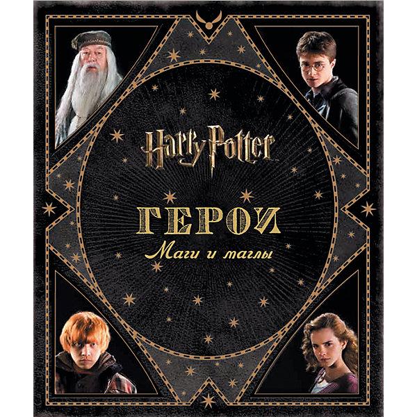 Гарри Поттер. Герои. Маги и маглыКниги по фильмам и мультфильмам<br>Гарри, Рон, Гермиона, Дамблдор, Хагрид, профессор МакГонагалл — все самые любимые герои ждут вас на страницах новой книги, посвященной съемкам фильмов о Гарри Поттере. Вы узнаете, какой путь прошли герои Джоан Ролинг, прежде чем оказаться на большом экране, как художники, костюмеры и гримеры работали над образами персонажей, как создавали мантии Дамблдора, свитера Рона, платье Гермионы, в котором она танцевала на Святочном балу, и многое-многое другое. Вы найдете здесь комментарии актеров, яркие фотографии со съемок, эскизы художников, а еще два постера: «Пожиратели смерти» и «Орден Феникса» и буклет «Маски Пожирателей смерти».<br><br>Ширина мм: 285<br>Глубина мм: 238<br>Высота мм: 22<br>Вес г: 1340<br>Возраст от месяцев: 144<br>Возраст до месяцев: 2147483647<br>Пол: Унисекс<br>Возраст: Детский<br>SKU: 7221352