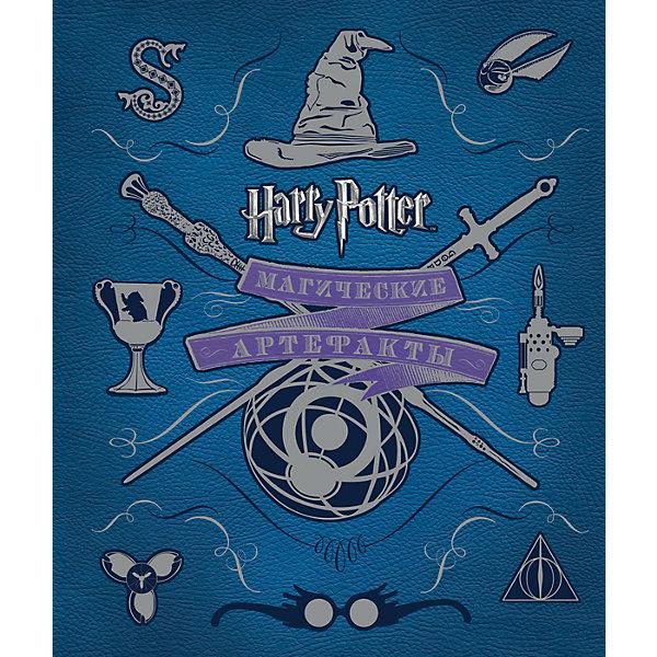 Гарри Поттер Магические артефактыКниги по фильмам и мультфильмам<br>От создателей фильмов о Гарри Поттере! Говорящие портреты, летающие метлы, кусачие книжки и загадочные крестражи… В волшебном мире «Гарри Поттера» немало удивительного! А чтобы все эти уникальные предметы появились на большом экране, декораторам, дизайнерам и реквизиторам пришлось немало потрудиться. На страницах этой книги вас ждут эскизы и наброски, эксклюзивные фотографии и конечно же большие и маленькие секреты киномастерства. Хотите узнать, как на самом деле устроен вредноскоп, как летает золотой снитч, как вращается Маховик Времени? Тогда эта книга для вас! К тому же внутри вас ждет сюрприз: настоящие «Сказки барда Бидля» и постер с фамильным древом Блэков!<br><br>Ширина мм: 285<br>Глубина мм: 237<br>Высота мм: 22<br>Вес г: 1350<br>Возраст от месяцев: 144<br>Возраст до месяцев: 2147483647<br>Пол: Унисекс<br>Возраст: Детский<br>SKU: 7221353