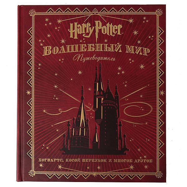 Гарри Поттер. Волшебный мир. ПутеводительКниги по фильмам и мультфильмам<br>Перед вами путеводитель по волшебному миру «Гарри Поттера». В новой книге, посвященной съемкам фильмов о юном волшебнике, вы сможете заглянуть в дом Дурслей и великолепный замок Хогвартс, побывать в Министерстве магии и хижине Хагрида и, конечно, во многих других необыкновенных местах. Вы узнаете, как выбирали места для съемок, как создавали декорации и украшали интерьеры. В этой книге вы найдете уникальные эскизы, кадры из любимых фильмов и эксклюзивные фотографии со съемок из архива киностудии Warner Bros. А еще вас ждет приятный сюрприз: карта Косого переулка и каталог картин, украшающих коридоры Хогвартса.<br><br>Ширина мм: 285<br>Глубина мм: 237<br>Высота мм: 22<br>Вес г: 1350<br>Возраст от месяцев: 144<br>Возраст до месяцев: 2147483647<br>Пол: Унисекс<br>Возраст: Детский<br>SKU: 7221354