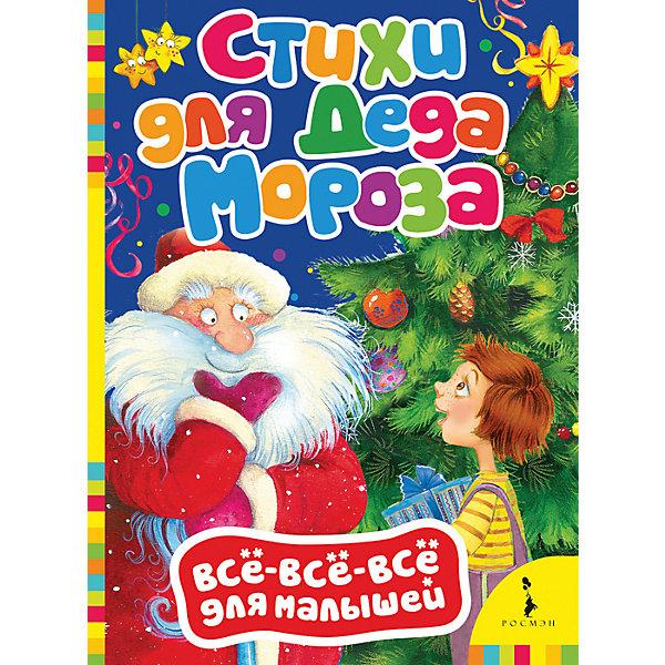 Стихи для Деда Мороза. Всё-всё-всё для малышейНовогодние книги<br>В этой яркой и красочной книжке собраны самые веселые праздничные стихи, которые ребенок с удовольствием выучит наизусть и расскажет Деду Морозу на новогоднем празднике - «Мама, глянь-ка из окошка», «Снеговик», «Снегурочка», «Чудо» и другие.<br><br>Ширина мм: 220<br>Глубина мм: 160<br>Высота мм: 5<br>Вес г: 113<br>Возраст от месяцев: -2147483648<br>Возраст до месяцев: 2147483647<br>Пол: Унисекс<br>Возраст: Детский<br>SKU: 7221356