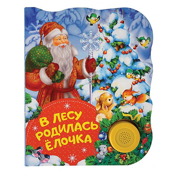 В лесу родилась елочка. Поющие книжкиНовогодние книги<br>Эта яркая и праздничная книжка споет малышу самые веселые новогодние песенки и расскажет стихи - нужно лишь нажать на кнопку! А специально для родителей в книге предусмотрена стоп-функция.<br><br>Ширина мм: 185<br>Глубина мм: 150<br>Высота мм: 5<br>Вес г: 120<br>Возраст от месяцев: -2147483648<br>Возраст до месяцев: 2147483647<br>Пол: Унисекс<br>Возраст: Детский<br>SKU: 7221357