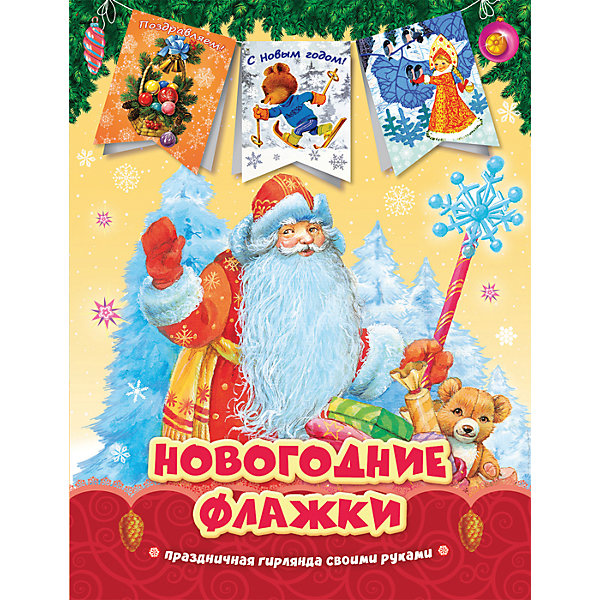 Купить Дед Мороз. Новогодние флажки, Росмэн, Россия, Унисекс