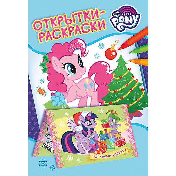 Мой маленький пони. Новогодние открыткиMy little Pony<br>С помощью этой красочной книжки ваша маленькая принцесса сможет сама сделать замечательные новогодние открытки с героями любимого мультфильма «Дружба – это чудо». Карандаши, краски, мелки или фломастеры, немного фантазии - и лучший подарок к Новому году, сделанный своими руками, готов!<br><br>Ширина мм: 240<br>Глубина мм: 160<br>Высота мм: 3<br>Вес г: 75<br>Возраст от месяцев: 36<br>Возраст до месяцев: 2147483647<br>Пол: Женский<br>Возраст: Детский<br>SKU: 7221363