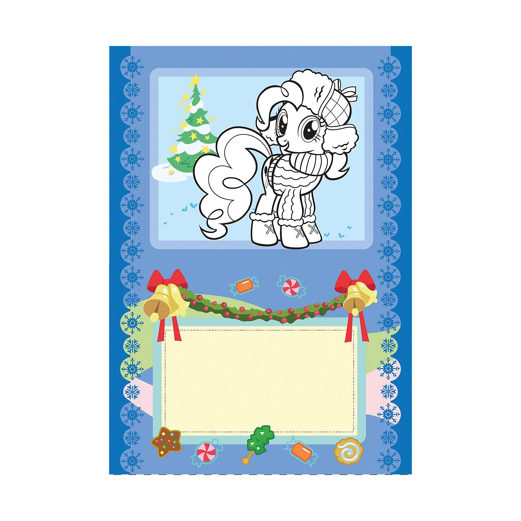 Создать открытку пони 2 50