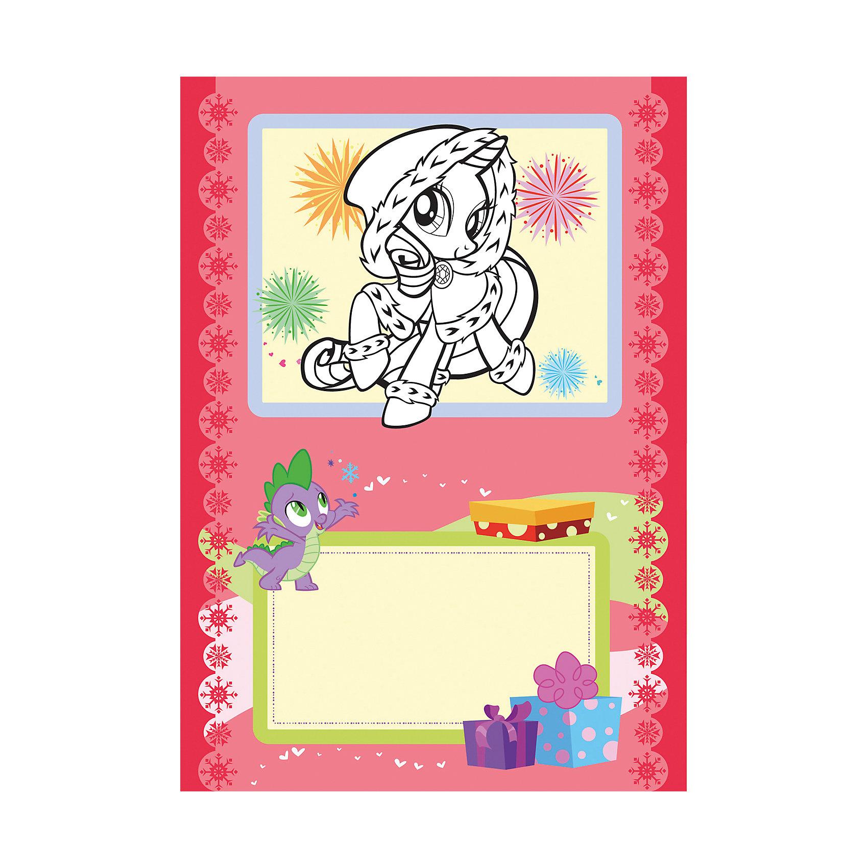 Создать открытку пони 2 33