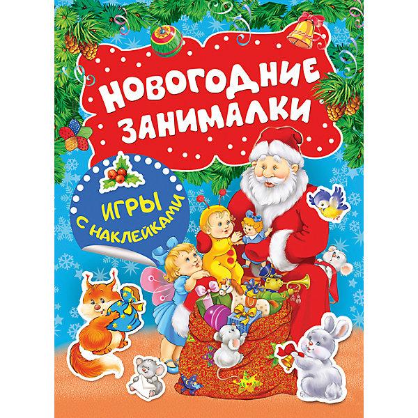 Новогодние занималки. Игры с наклейками (Дед Мороз)Новогодние книги<br>Хотите, чтобы ваш ребенок весело и с пользой провёл зимние праздники? Тогда Новогодние  занималки - то, что вам нужно! С помощью увлекательных игр и раскрасок с наклейками ребёнок научится творчески мыслить, фантазировать, разовьёт познавательные способности и при этом получит массу удовольствия.<br><br>Ширина мм: 255<br>Глубина мм: 195<br>Высота мм: 2<br>Вес г: 57<br>Возраст от месяцев: 36<br>Возраст до месяцев: 2147483647<br>Пол: Унисекс<br>Возраст: Детский<br>SKU: 7221364