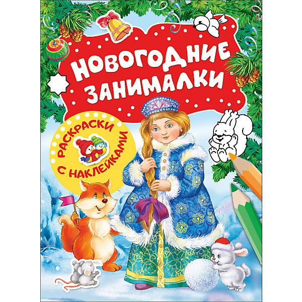 Новогодние занималки. Раскраски с наклейками (Снегурочка)Книжки с наклейками<br>Хотите, чтобы ваш ребенок весело и с пользой провёл зимние праздники? Тогда Новогодние  занималки - то, что вам нужно! С помощью увлекательных игр и раскрасок с наклейками ребёнок научится творчески мыслить, фантазировать, разовьёт познавательные способности и при этом получит массу удовольствия.<br><br>Ширина мм: 255<br>Глубина мм: 195<br>Высота мм: 2<br>Вес г: 57<br>Возраст от месяцев: 36<br>Возраст до месяцев: 2147483647<br>Пол: Унисекс<br>Возраст: Детский<br>SKU: 7221366