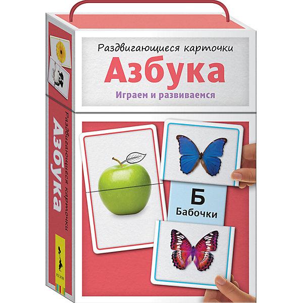 Раздвигающиеся карточки. АзбукаОбучающие карточки<br>Раздвигающиеся карточки – отличный способ развития грамотности и навыков счёта с ранних лет. <br>• Формируют навыки счёта и понятие о числах <br>• Идеальны для игр с числами <br>• Содержат разнообразные предметы для счёта <br>• Развивают воображение и расширяют кругозор <br>Набор из 15 двусторонних карточек, каждая из которых раздвигается вверх-вниз, открывая спрятанную внутри картинку по теме. Серия создана при участии экспертов по раннему развитию и учителей. Карточки апробированы на практике в работе с детьми. Набор включает в себя инструкцию для родителей с интересными и полезными заданиями, направленными на развитие умений ребёнка. <br>Карточки безопасны для детей и сделаны из очень плотного белого картона.<br>Ширина мм: 175; Глубина мм: 120; Высота мм: 40; Вес г: 450; Возраст от месяцев: 36; Возраст до месяцев: 2147483647; Пол: Унисекс; Возраст: Детский; SKU: 7221370;