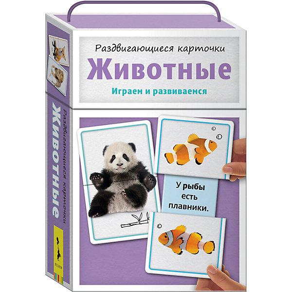 Раздвигающиеся карточки. ЖивотныеОбучающие карточки<br>Характеристики товара:<br><br>• количество страниц: 30;<br>• возраст: от 3 лет;<br>• автор: Т. Беляева;<br>• ISBN: 4680274027680;<br>• формат: 120х174;<br>• размер: 17,5х12х4 см;<br>• издательство: Росмэн.<br><br>Раздвигающиеся карточки познакомят ребенка с животными и их особенностями. В набор входят 15 двусторонних карточек, выполненных из плотного белого картона. На каждой карточке изображено животное. Если раздвинуть карточку в разные стороны, можно увидеть надпись-подсказку или интересный факт. В комплект входит инструкция для родителей.<br><br>«Раздвигающиеся карточки. Животные», Росмэн можно купить в нашем интернет-магазине.<br>Ширина мм: 175; Глубина мм: 120; Высота мм: 40; Вес г: 450; Возраст от месяцев: 36; Возраст до месяцев: 2147483647; Пол: Унисекс; Возраст: Детский; SKU: 7221371;