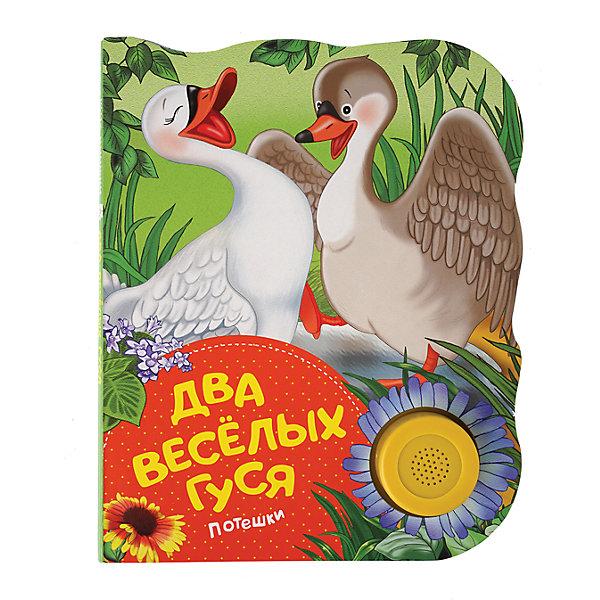 Два веселых гуся (потешки). Поющие книжкиМузыкальные книги<br>Эта красочная книжка споет малышу самые веселые потешки - нужно лишь нажать на кнопку. Детей порадуют замечательные потешки «Два веселых гуся», «Из-за леса, из-за гор», «Петушок», «Как у нашего кота». А специально для родителей в книге предусмотрена стоп-функция.<br><br>Ширина мм: 185<br>Глубина мм: 150<br>Высота мм: 5<br>Вес г: 130<br>Возраст от месяцев: -2147483648<br>Возраст до месяцев: 2147483647<br>Пол: Унисекс<br>Возраст: Детский<br>SKU: 7221375