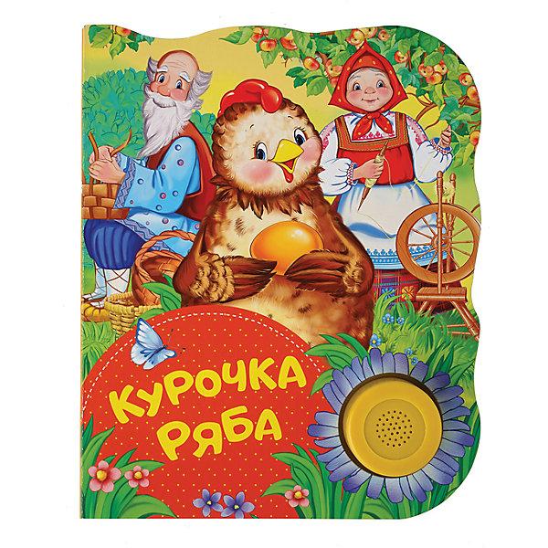 Курочка Ряба. Поющие книжкиМузыкальные книги<br>Эта волшебная книжка расскажет малышу любимую сказку про Курочку Рябу - нужно лишь нажать на кнопку! А специально для родителей в книге предусмотрена стоп-функция.<br><br>Ширина мм: 185<br>Глубина мм: 150<br>Высота мм: 5<br>Вес г: 120<br>Возраст от месяцев: -2147483648<br>Возраст до месяцев: 2147483647<br>Пол: Унисекс<br>Возраст: Детский<br>SKU: 7221380
