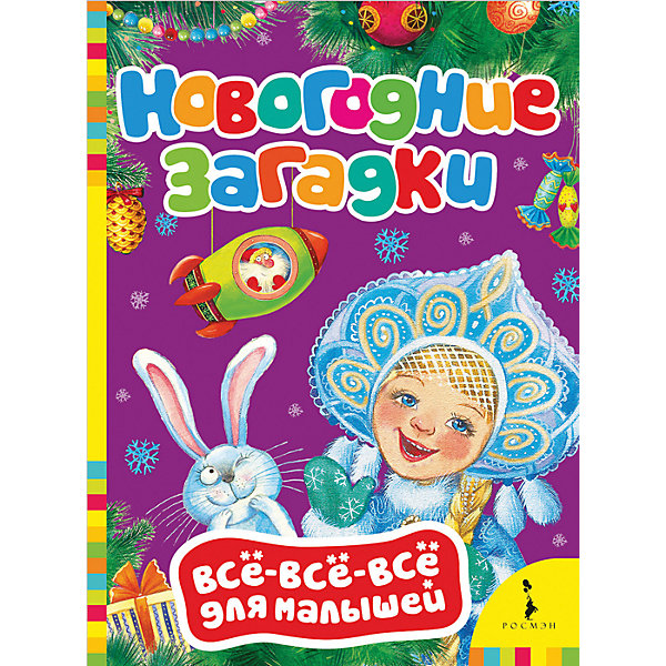 Новогодние загадки Все-все-все для малышей, РосмэнСборники<br>В этой яркой и красочной книжке собраны самые интересные ноговодние и зимние загадки, которые помогут весело провести волшебные праздничные дни с ребенком.<br>Серия Всё-всё-всё для малышей включает в себя самые популярные детские сказки, стихи, загадки и потешки, а также книги по раннему развитию малыша. Книги удобного формата, с фольгой на обложке, с плотными страницами и красивыми иллюстрациями!<br><br>Ширина мм: 220<br>Глубина мм: 160<br>Высота мм: 5<br>Вес г: 113<br>Возраст от месяцев: -2147483648<br>Возраст до месяцев: 2147483647<br>Пол: Унисекс<br>Возраст: Детский<br>SKU: 7222835
